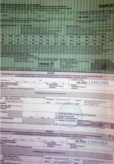 """Страховка """"Зеленая карта"""" в страны СНГ"""
