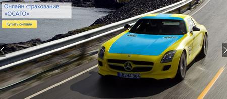 онлайн страховка автомобиля ОСАГО в Украине