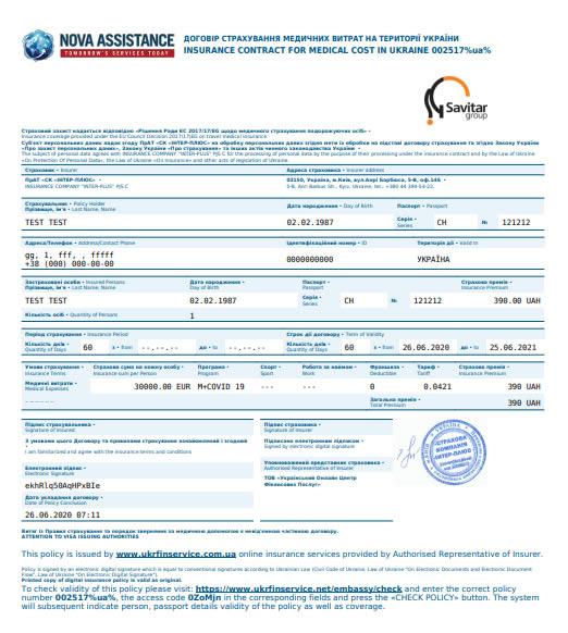 Медична страховка для іноземців в Україні онлайн для в'їзду