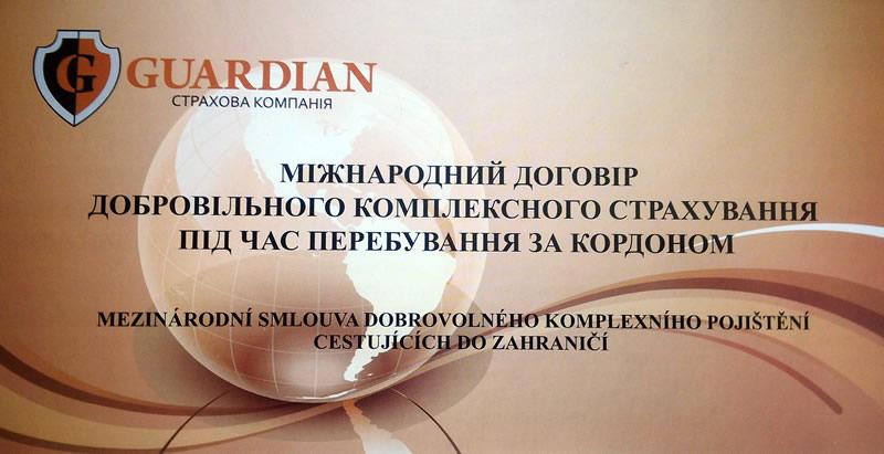 Туристическая страховка в Чехию от компании Гуардиан