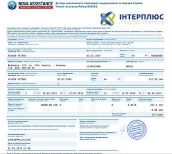 Страховка для визы и безвиза от Интерплюс