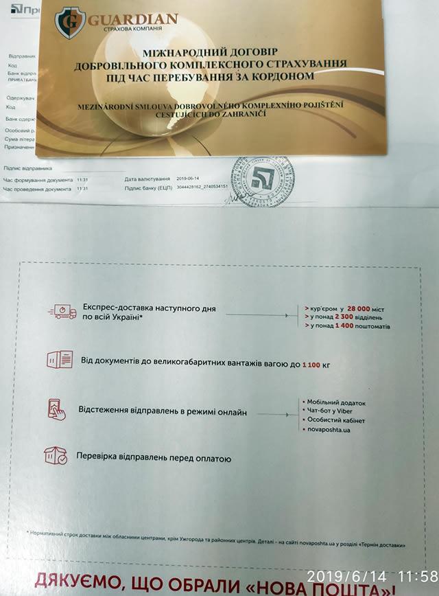 Доставка страховки Новой почтой купленной онлайн на сайте УкрФинСервис