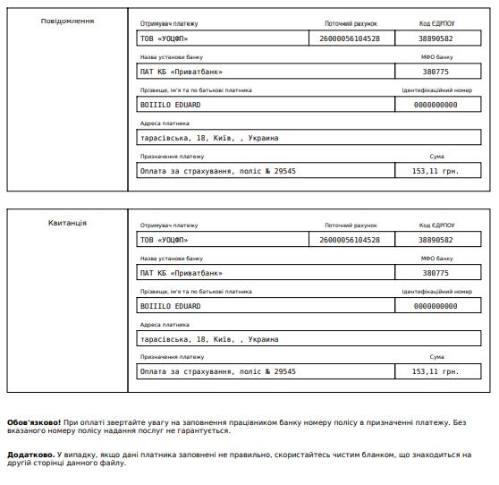 Пример оплаты страховки онлайн
